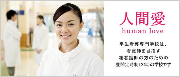 人間愛 平生看護専門学校は、看護師を目指す准看護師の方のための昼間定時制(3年)の看護学校です。
